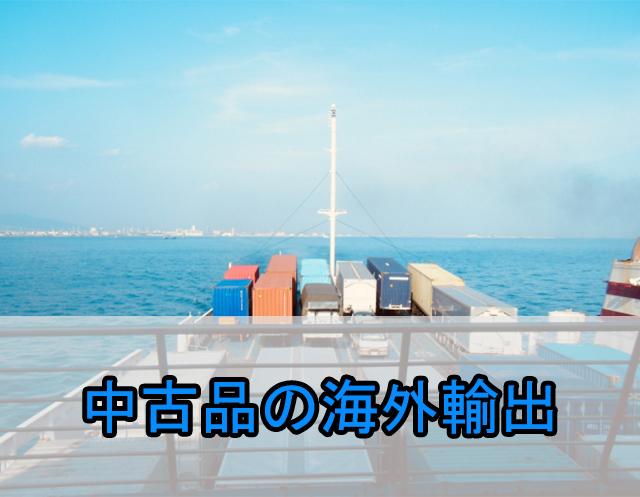 海外輸出リサイクル