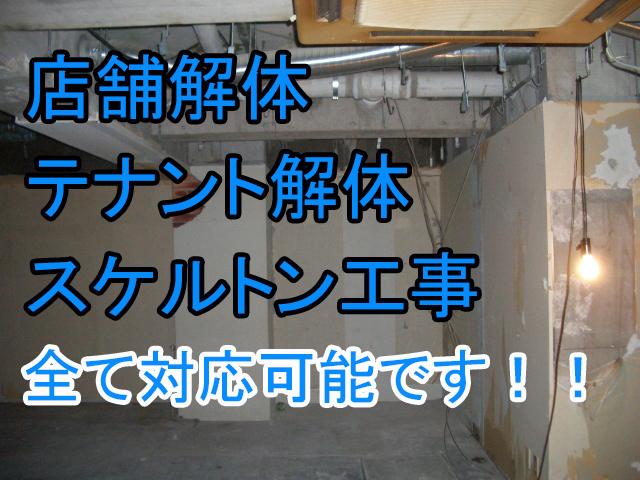 店舗解体・テナント解体工事