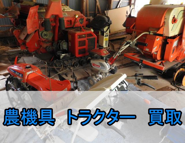 農機具・トラクター出張買取