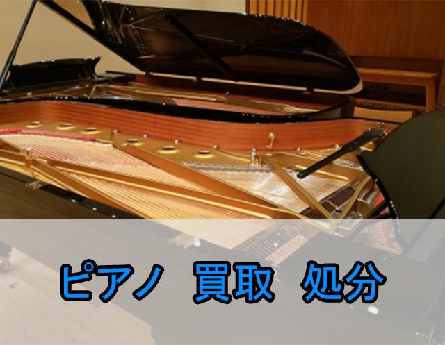 ピアノ回収