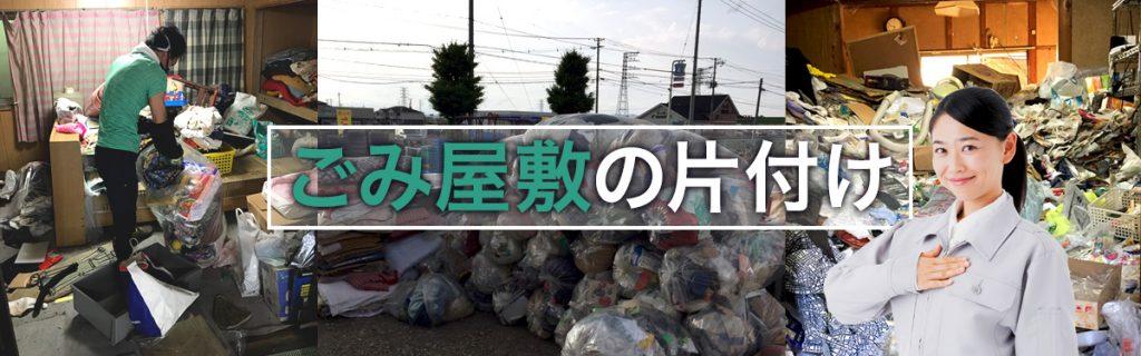 ゴミ屋敷の片付け